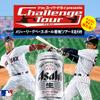 Sd_challengetour_cp_243